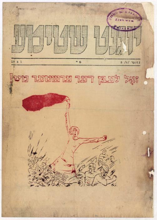 To the workers masses in Poland, Yugnt shtime, Warsaw ghetto, newspaper article 1941