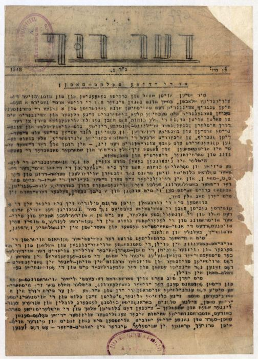 Lessons from the recent past, Der ruf, Warsaw ghetto, newspaper article 1942