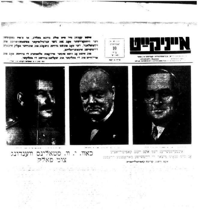 New page in world history, Eynekeyt newspaper article 1945