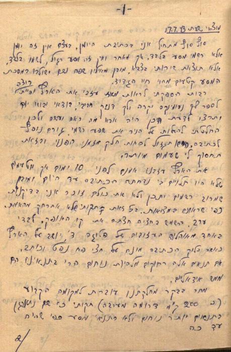 Mazia, Herzl Diary 1943