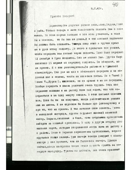 In this letter from May 1943, an unnamed young Russian woman wrote to her family back home describing her experiences and daily life as a forced laborer in Germany.