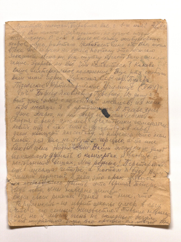 Gurevich, Boris letter 1943
