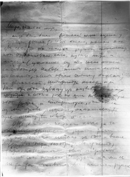 Dajč, Hilda letter 1941