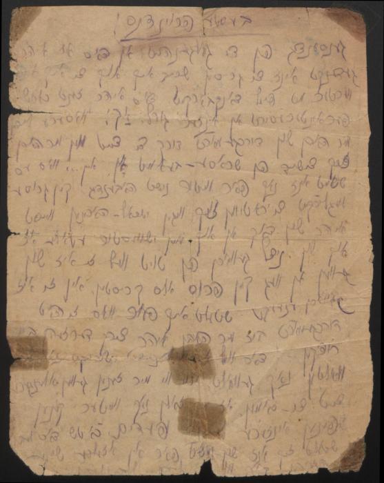 Froiman, Sarah letter 1943