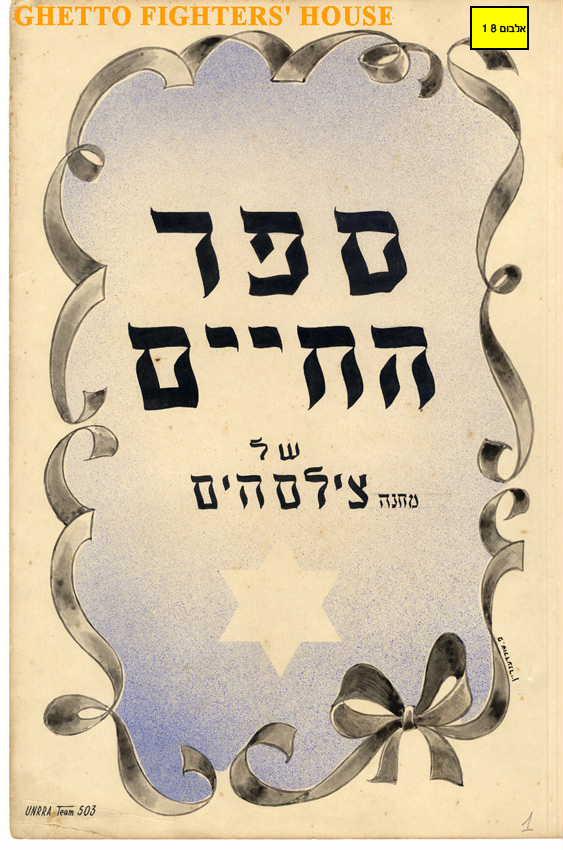 Gurvits, Zvi Zeilsheim album 1945