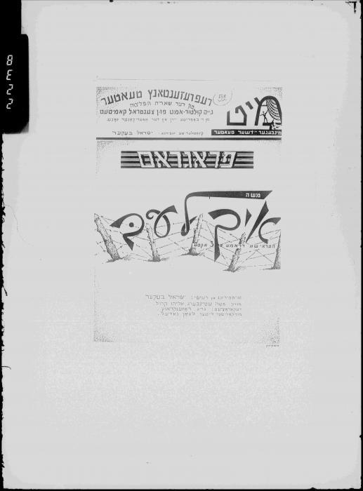Pintschewski, Moshe Ich Leb play 1946