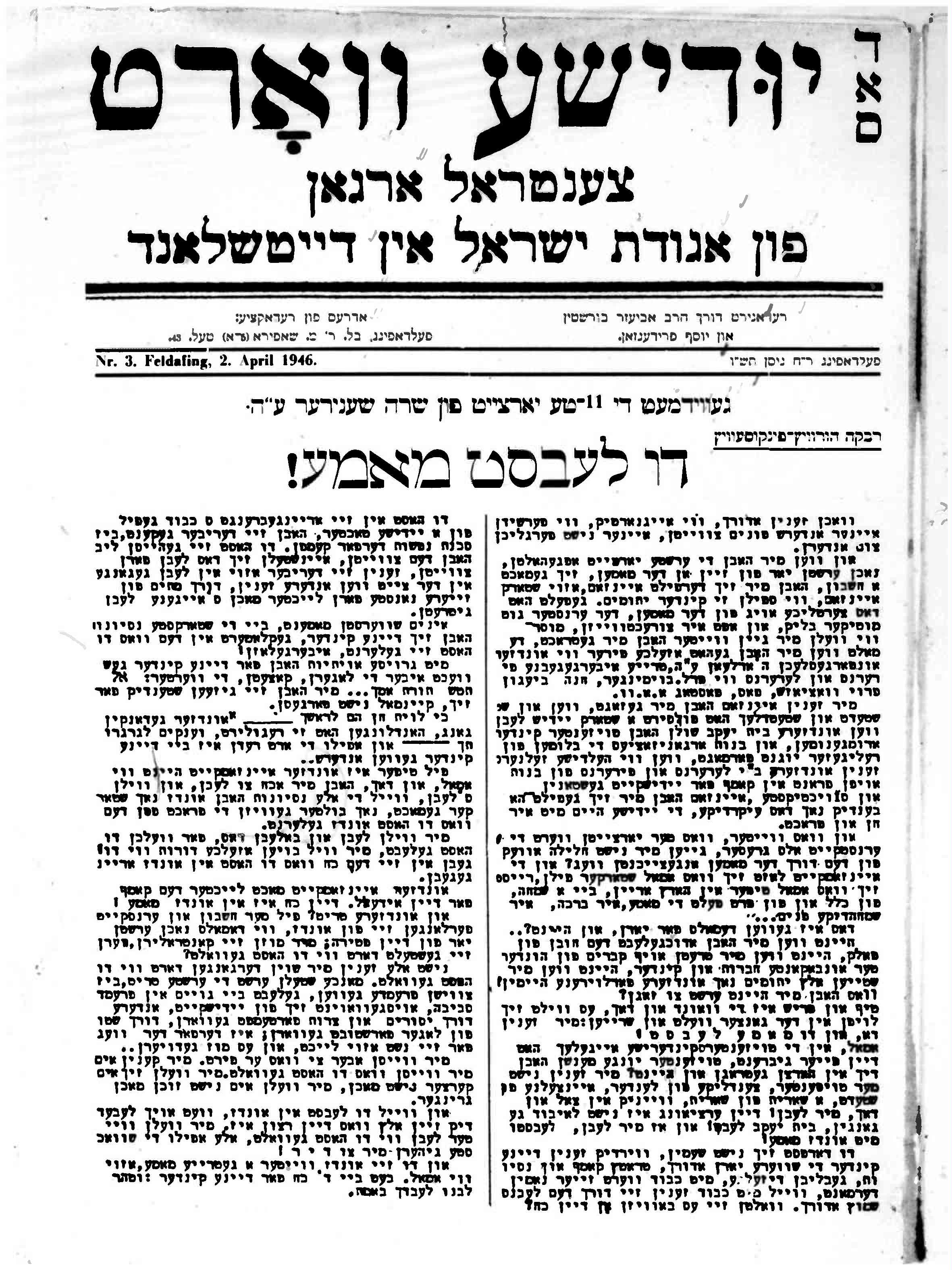 Pinkusevits, Rivke Horvits newspaper article The Jewish World 1946
