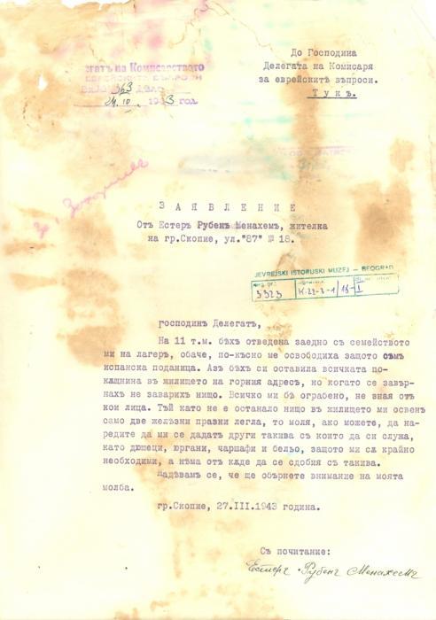 Menahem, Ester Ruben letter 1943